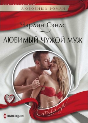 Сэндс Чарлин - Любимый чужой муж