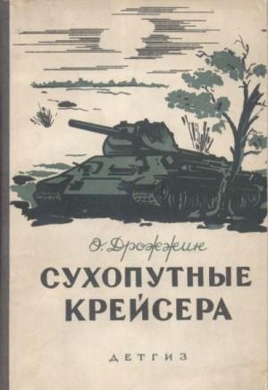 Дрожжин Олег - Сухопутные крейсера