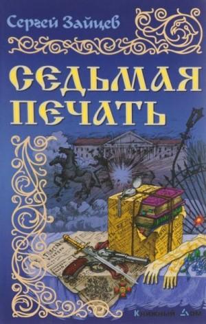 Зайцев Сергей - Седьмая печать