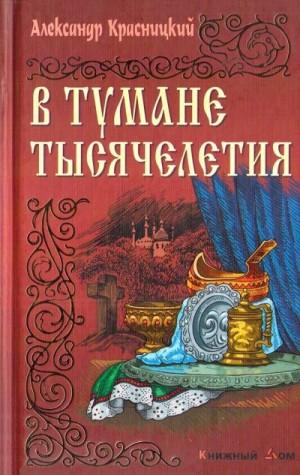 Красницкий Александр - В тумане тысячелетия