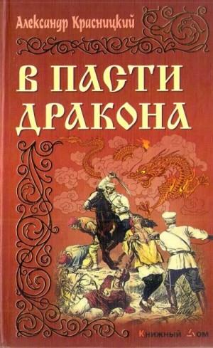 Красницкий Александр - В пасти Дракона