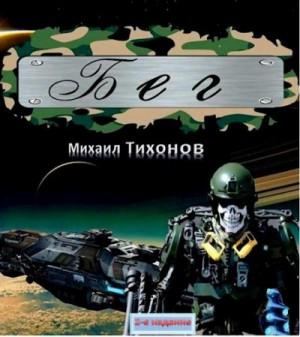 Тихонов Михаил - Бег. Тропою змея