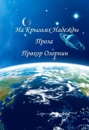 Озорнин Прохор - На Крыльях Надежды: Ранняя проза