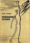 Нагибин Юрий - Непобедимый Арсенов Рассказы