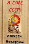 Вязовский Алексей - Я спас СССР! Том II