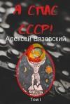 Вязовский Алексей - Я спас СССР! Том I