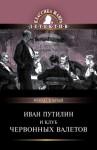 Антропов Роман - Иван Путилин и Клуб червонных валетов (сборник)