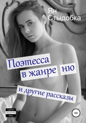 Стыдобка Ян - Поэтесса в жанре ню и другие рассказы