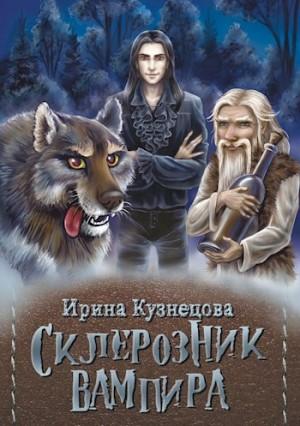 Кузнецова Ирина - Склерозник вампира