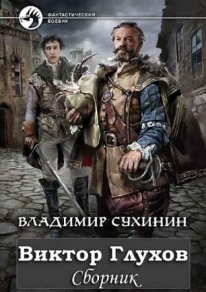 Сухинин Владимир - Сборник «Виктор Глухов» [9 книг]