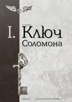- Ключ Соломона (книга первая)