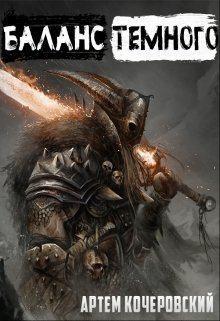 Кочеровский Артем - Баланс Темного