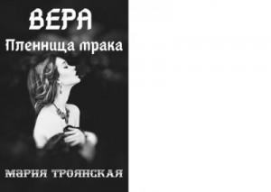 Троянская Мария - Вера Пленница мрака