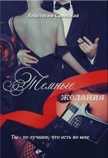 Савицкая Анастасия - Темные желания