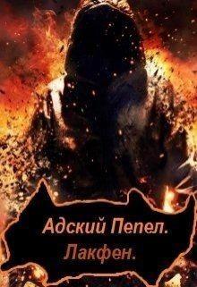 - Адский Пепел