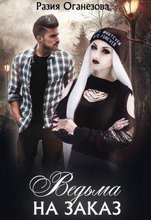Оганезова Разия - Ведьма на заказ