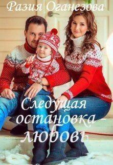 Оганезова Разия - Следующая остановка — Любовь...