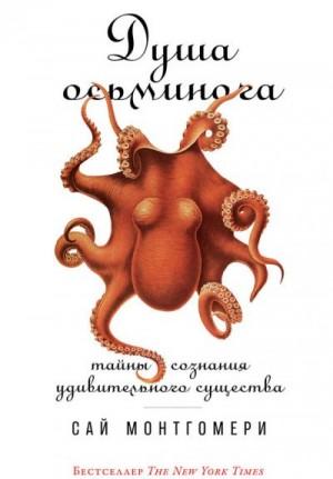 Монтгомери Сай - Душа осьминога. Тайны сознания удивительного существа