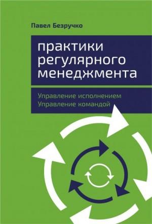 Безручко Павел - Практики регулярного менеджмента
