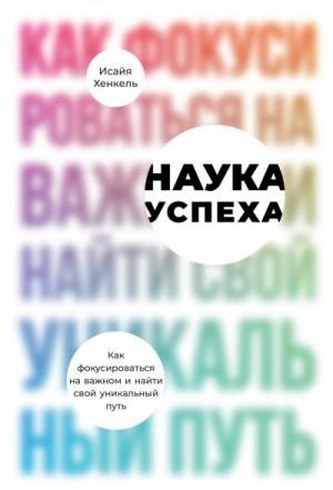 Хенкель Исайя - Наука успеха