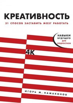 Намаконов Игорь - Креативность