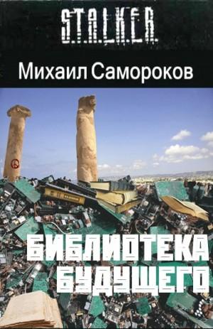 Самороков Михаил - Библиотека Будущего