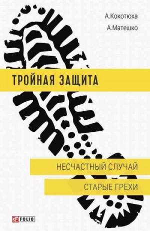 Матешко Анастасия, Кокотюха Андрей - Несчастный случай. Старые грехи