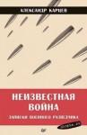 Карцев Александр - Неизвестная война. Записки военного разведчика