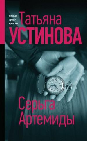 Устинова Татьяна - Серьга Артемиды