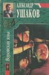 Ушаков Александр - Воровская зона