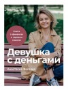 Веселко Анастасия - Девушка с деньгами