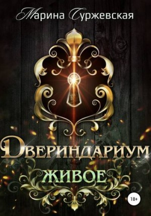 Суржевская Марина - Двериндариум. Живое