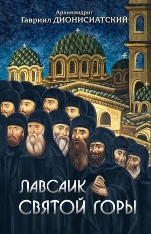 Дионисиатский Архимандрит Гавриил - Лавсаик Святой Горы