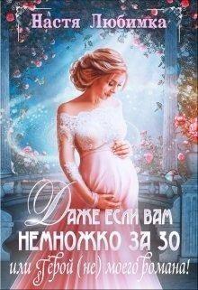 Любимка Настя - Даже если вам немножко за 30, или Герой (не) моего романа!