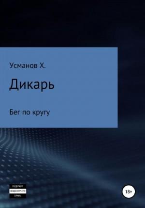 Усманов Хайдарали - Дикарь. Часть 2. Бег по кругу