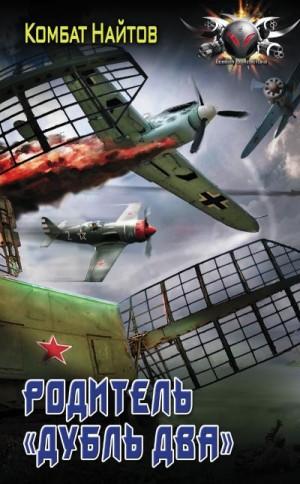 Найтов Комбат - Родитель «дубль два»