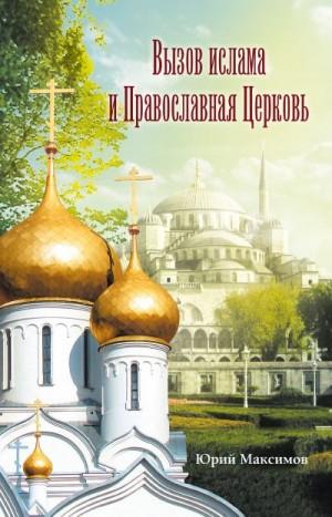 Максимов священник Юрий - Вызов ислама и Православная церковь (священник Юрий Максимов)