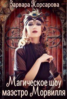 Корсарова Варвара - Магическое шоу маэстро Морвилля
