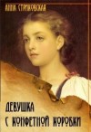 Стриковская Анна - Девушка с конфетной коробки. Книга 1