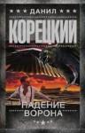 Корецкий Данил - Падение Ворона