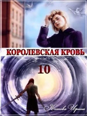 Котова Ирина - Стальные небеса