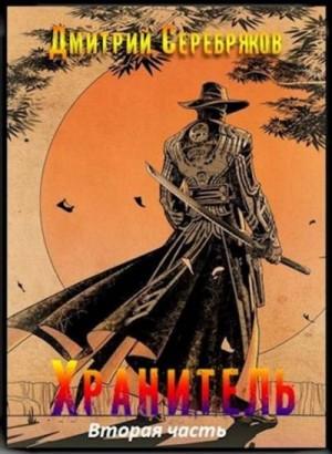 Серебряков Дмитрий - Хранитель. Часть вторая