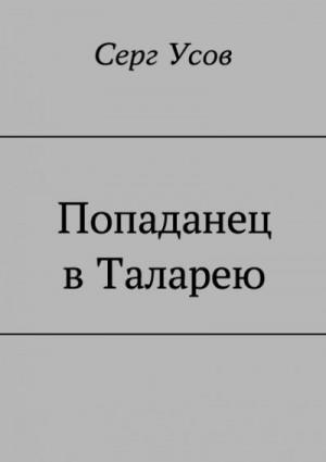 Усов Серг - Попаданец в Таларею