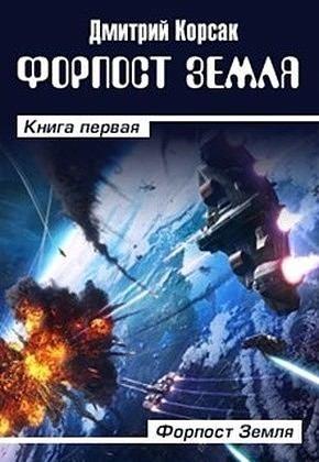 Корсак Дмитрий - Форпост Земля