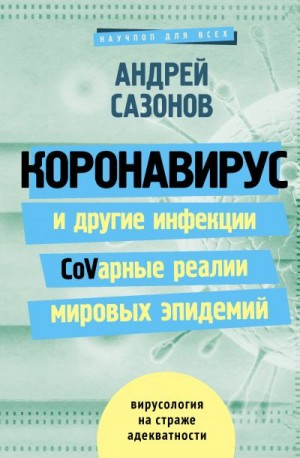 Сазонов Андрей - Коронавирус и другие инфекции: CoVарные реалии мировых эпидемий