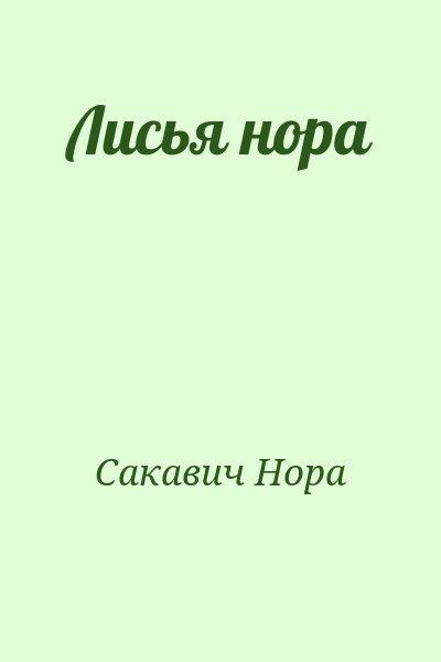 Сакавич Нора - Лисья нора