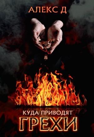 Джиллиан Алекс - Куда приводят грехи