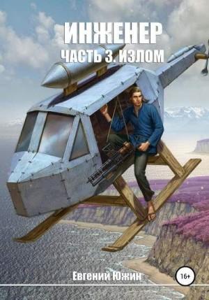 Южин Евгений - Излом