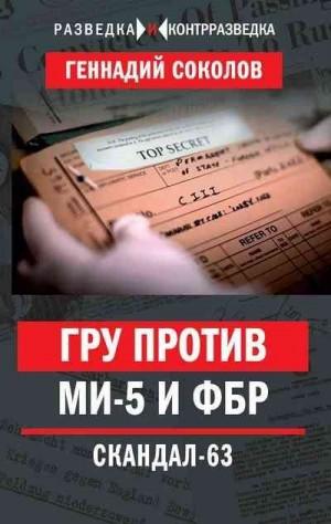 Соколов Геннадий - ГРУ против МИ-5 и ФБР. Скандал-63