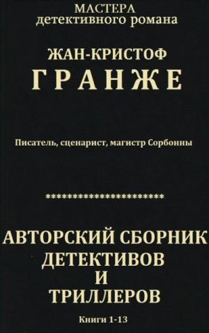 Гранже Жан-Кристоф - Авторский сборник детективов и триллеров. Компиляция. Книги 1-13